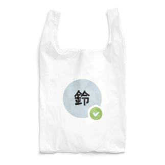 テレワーク・鈴 Reusable Bag