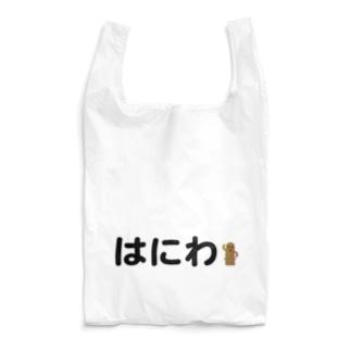 ワンポイントはにわ Reusable Bag