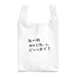 あの時助けて頂いたビニール袋です Reusable Bag
