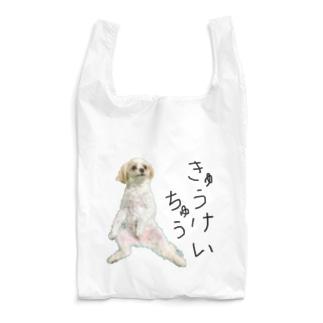 うちのいぬ 19 Reusable Bag