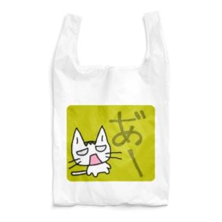 ねこ嘆く「あ″―」 Reusable Bag