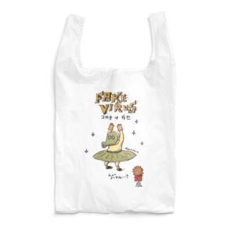 ニューノーマル コロナはガセ  Reusable Bag