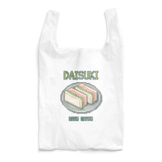 ハムサンド(ドット絵) Reusable Bag