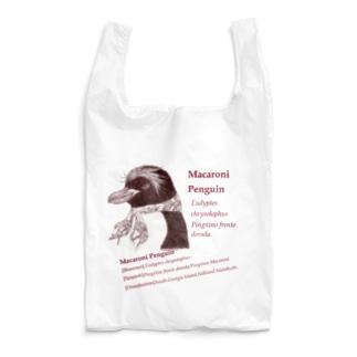 伊達なマカロニペンギン(図鑑コラージュ) Reusable Bag