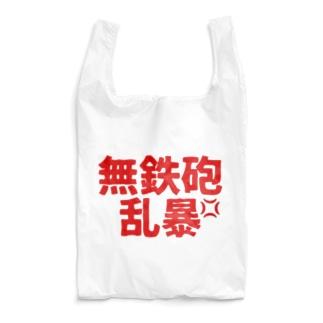 無鉄砲乱暴 Reusable Bag