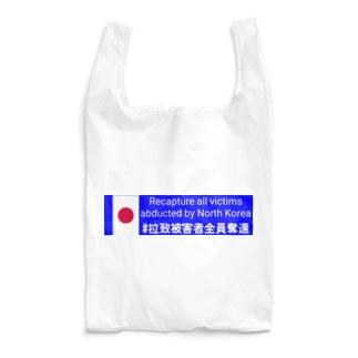 ブルーリボンバッジ(拉致被害者全員奪還) Reusable Bag