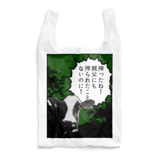 搾ったね!(緑) Reusable Bag