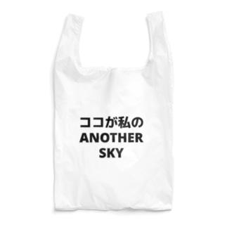ANOTHER SKY Reusable Bag