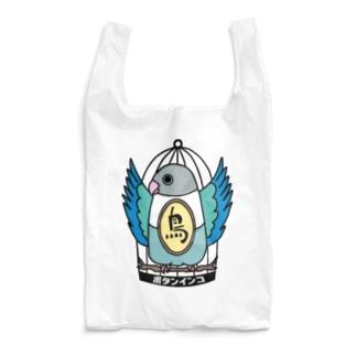 エコ ボタンインコ Reusable Bag