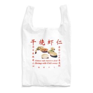 海老の干烧虾仁 Reusable Bag