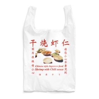 干烧虾仁 Reusable Bag