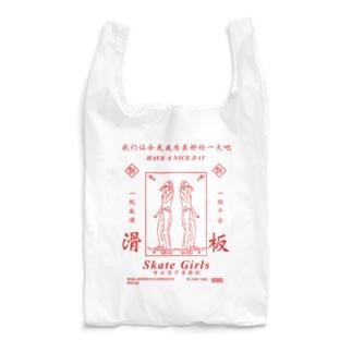 滑板 Reusable Bag
