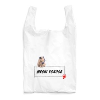 メシよこせ Reusable Bag