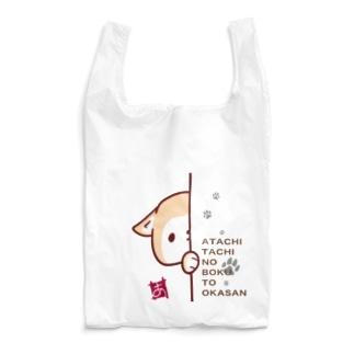 あたちたちのぼくおか Reusable Bag