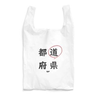 都道府県の道。 Reusable Bag