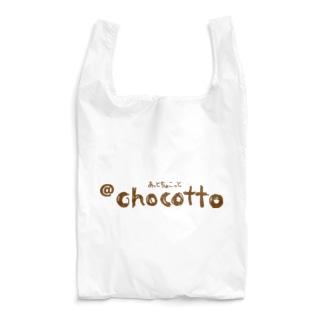 あっとちょこっとシンプルロゴ Reusable Bag