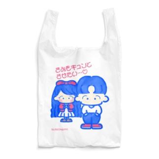 きみをキュン♡とさせたい2021 Reusable Bag