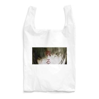 視る_駄々 Reusable Bag