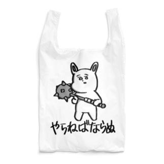 やらねばならぬ Reusable Bag