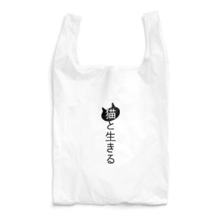 猫と生きる Reusable Bag