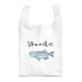 色々諦めたゼブラフィッシュ Reusable Bag