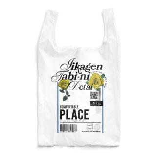 🌴いいかげん旅に出たい・黄色🌴 Reusable Bag
