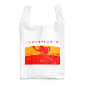 レトロ広告風ゾウサンジョーロ Reusable Bag