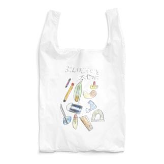 ぶんぼうぐを大せつに Reusable Bag