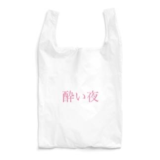 酔い夜 Reusable Bag