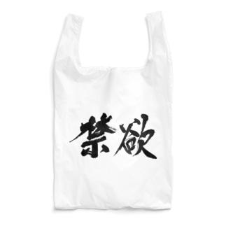 禁欲 Reusable Bag