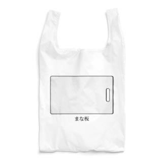 まな板 Reusable Bag