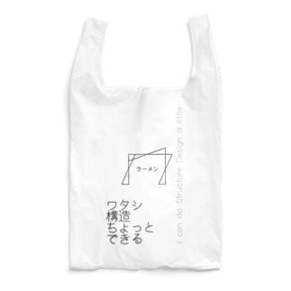 わたしちょっとできる2 Reusable Bag
