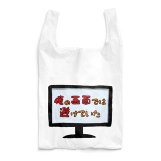 俺の画面では避けていた Reusable Bag
