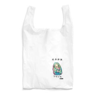 アマビエさん Reusable Bag