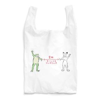 そーしゃる でぃすたんす Reusable Bag