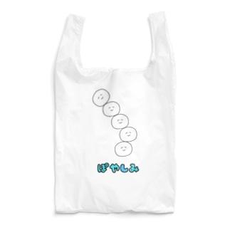 ぽやしみ(積んだ) Reusable Bag