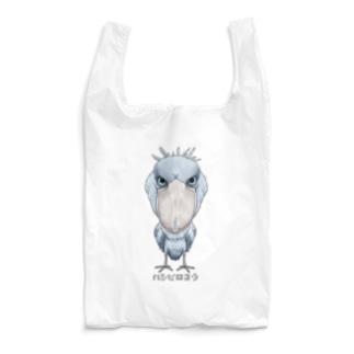 ハシビロコウ 2  Reusable Bag