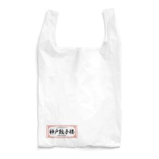 神戸餃子楼看板グッズ Reusable Bag
