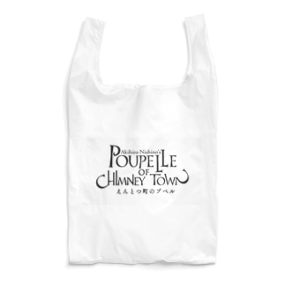 Poupelle of chimney town goods Reusable Bag