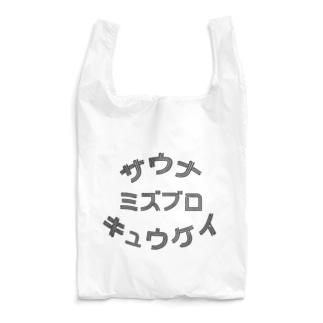 サウナミズブロキュウケイBLACK Reusable Bag