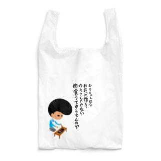 お父ちゃんはな Reusable Bag