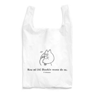 イッチャマン小心者エコバッグ Reusable Bag