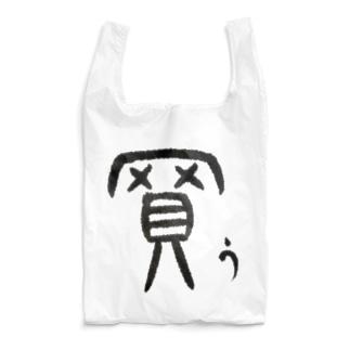 買う Reusable Bag