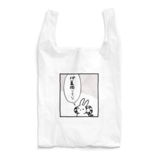 うさぎ神さまのお言葉 Reusable Bag