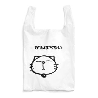 がんばらないネコ Reusable Bag