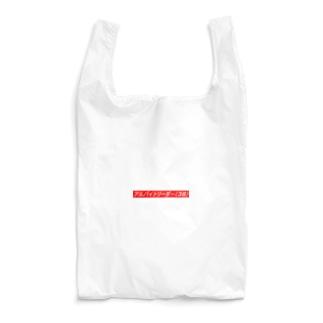 アルバイトリーダー Reusable Bag