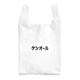 ケンオール Reusable Bag