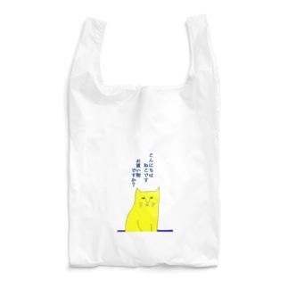 ぬぼっと猫 こんにちはねこです お買い物ですか? Reusable Bag