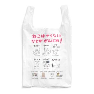 ねこはやらないエコバッグ Reusable Bag