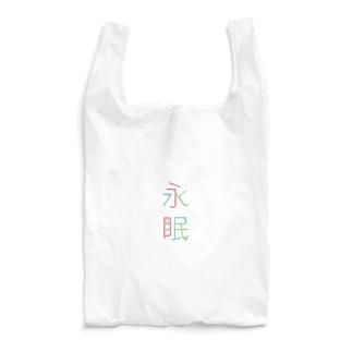 永眠 Reusable Bag